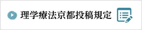 理学療法京都投稿規定