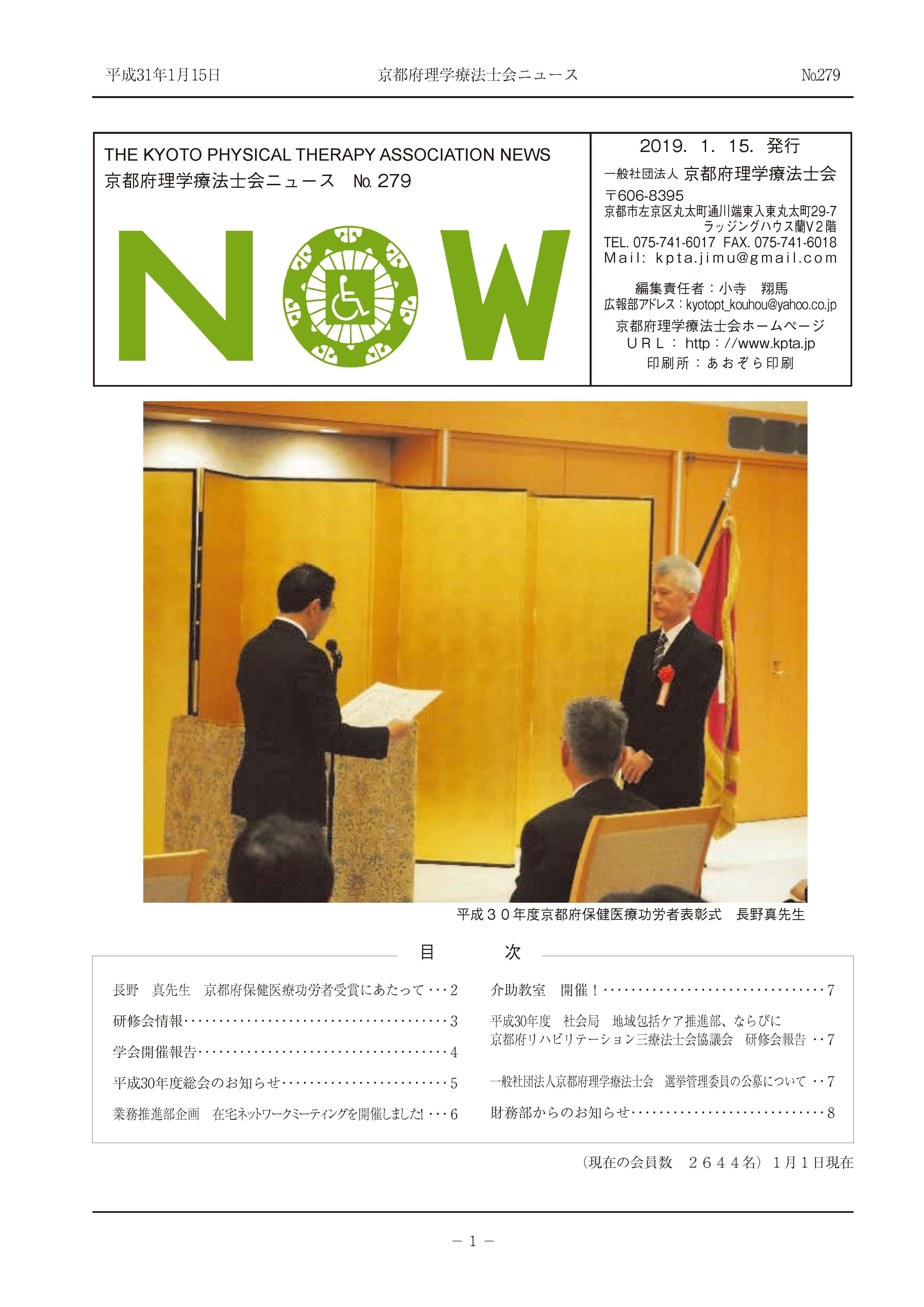 NOW279_表紙 (1)