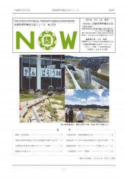 NOW278_表紙