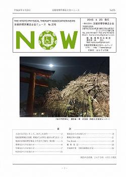 NOW276_表紙