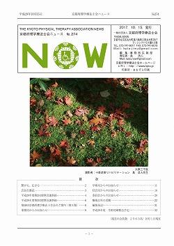 NOW274表紙