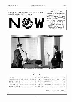 NOW275_表紙