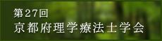 第27回京都府理学療法士学会