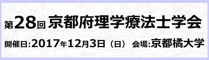 第28回 京都府理学療法士学会