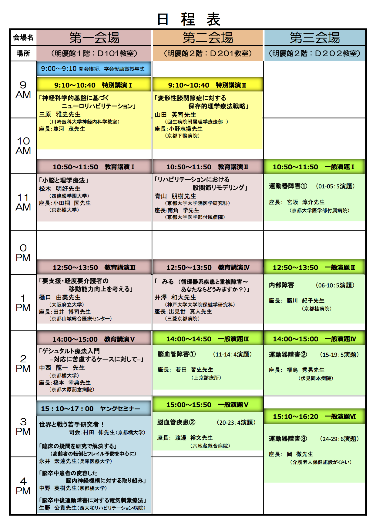 学会日程表