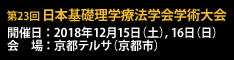 第23回日本基礎理学療法学会学術大会