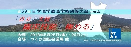 第53回日本理学療法学術大会in茨城