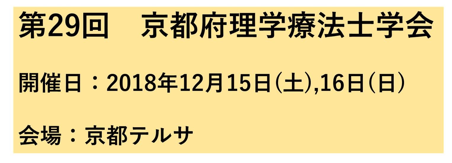 第29回 京都府理学療法士学会
