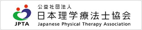 公益社団法人 日本理学療法士協会