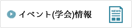 イベント(学会)情報